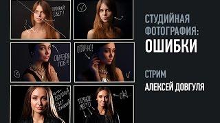 видео Студийная фотография