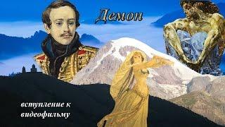 Лермонтов – Демон. Посвящение Кавказу