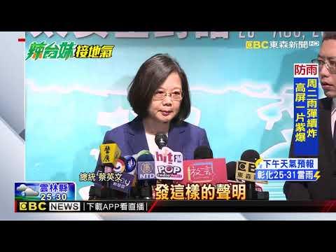 最新》軍購搶收割?蔡:不清楚韓國瑜以什麼身分發聲明
