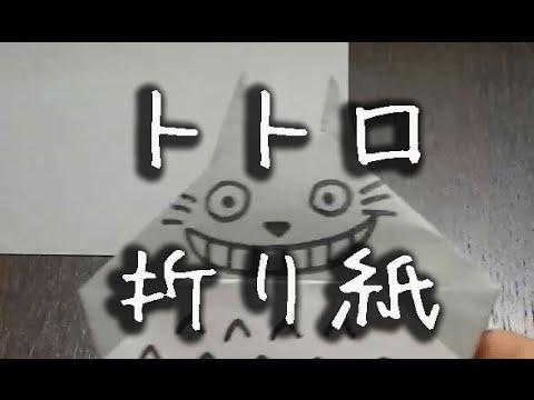 ハート 折り紙:折り紙 トトロ 作り方-youtube.com