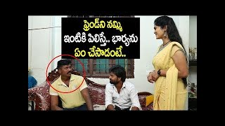 Fake Friend Police at Home || Cheating wife with police || Viral