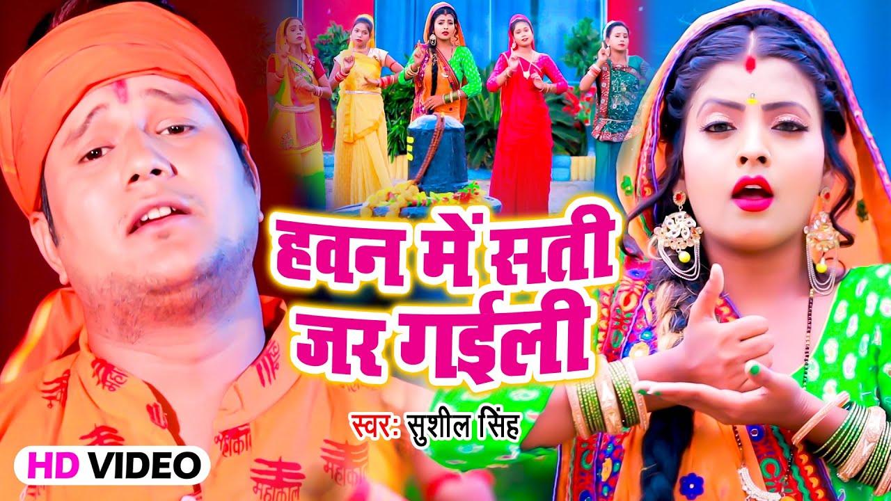 Sushil Singh (2021) का सुपरहिट काँवर गीत - हवन में सती जर गईली - New Bol Bam Song 2021
