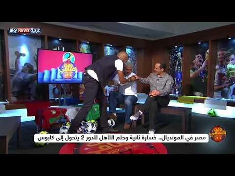 نجم مصر السابق يغير رقم قميصه على الهواء  - نشر قبل 2 ساعة