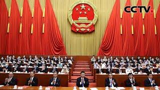 《十三届全国人大三次会议闭幕会》Closing meeting of the third session of the 13th NPC 20200528   CCTV中文国际