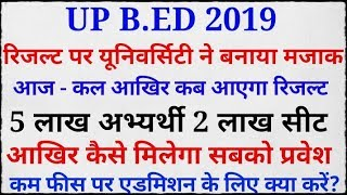 UP B. ED RESULT AND ANSWER KEY