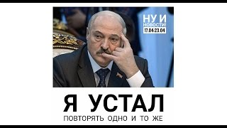 """Ну и новости! Лукашенко отступает: не знает, что делать с """"тунеядцами"""""""