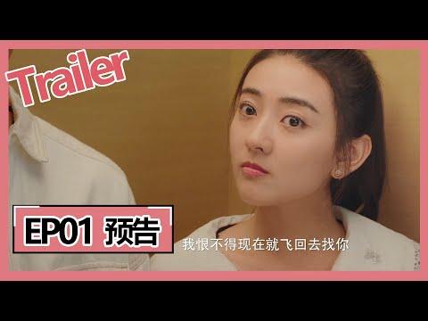【不说谎恋人-mr.-honesty】——ep01预告-trailer