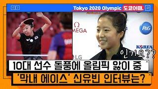 신유빈 '도전은 아직 끝나지 않았다'... 탁구요정의 100일 전 올림픽 필승 인터뷰 [온마이크]