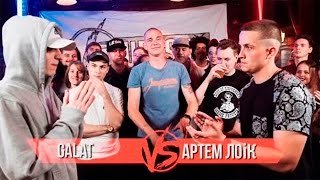 VERSUS #7 (сезон III): Galat VS Артем Лоик