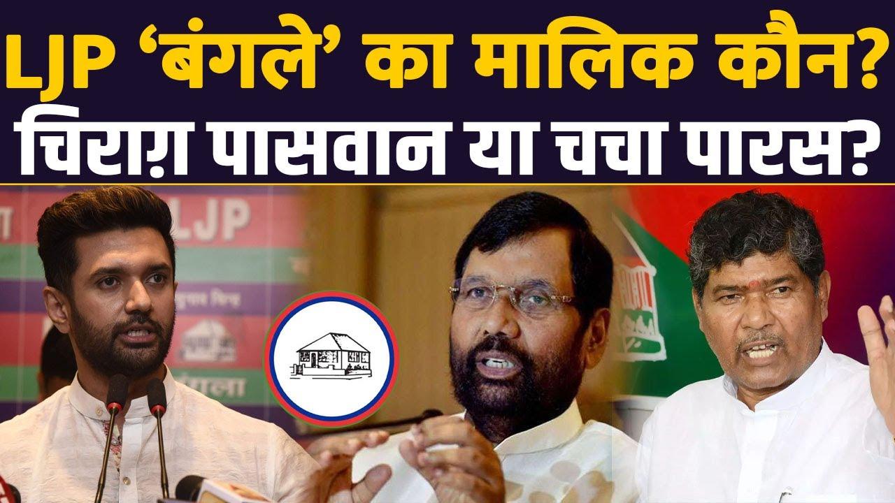 LJP 'बंगले' का मालिक कौन? चिराग़ पासवान या चचा पारस? Chirag Paswan   Pashuptai Paras