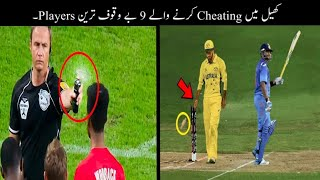 Download 9 Most Stupid Players Caught Cheating Urdu | دنیا کے سب سے بے وقوف ترین پلیرز | Haider Tv Mp3 and Videos