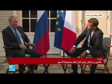 بوتين: نحن ندعم جهود الجيش السوري في إدلب  - نشر قبل 55 دقيقة
