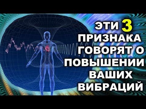 3 ПРИЗНАКА ТОГО, ЧТО ЧАСТОТА ВАШИХ ВИБРАЦИЙ ВОЗРАСТАЕТ!