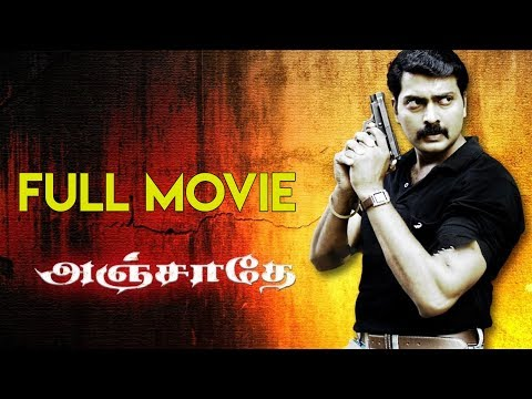 Anjathe Tamil Full Movie | Narain | Prasanna | Ajmal Ameer | Vijayalakshmi
