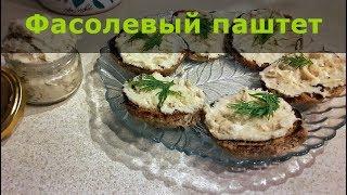 Фасолевый паштет (здоровые рецепты)
