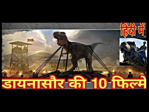 Dinosour's Movies Of Hollywood | In Hindi