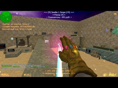 FREE VIP+ADMIN+BOSS+HOOK | CS 1.6 зомби сервер №634