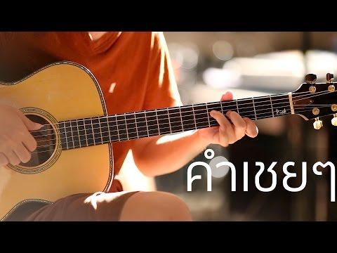 คำเชยๆ (Fingerstyle Guitar)   ปิ๊ก cover