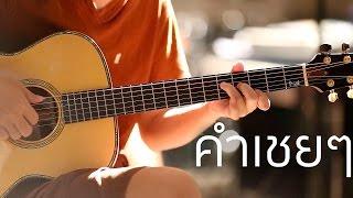 คำเชยๆ (Fingerstyle Guitar) | ปิ๊ก cover