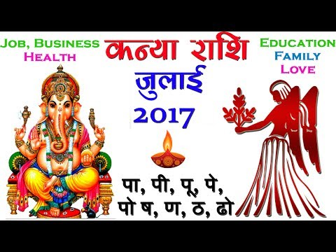 Kanya Rashi July 2017 | कन्या राशि जुलाई 2017 | Kanya Rashifal July 2017 (Virgo July 2017)