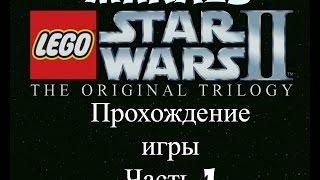 Прохождение игры LEGO Star Wars 2 The Original Trilogy♦У нас есть планы!#1