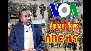 VOA Amharic Radio Daily News June 23, 2018 - ዕለታዊ ዜናዎች የአማርኛ ድምጽ