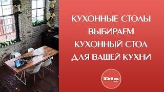 Кухонные столы. Выбираем кухонный стол для вашей кухни.