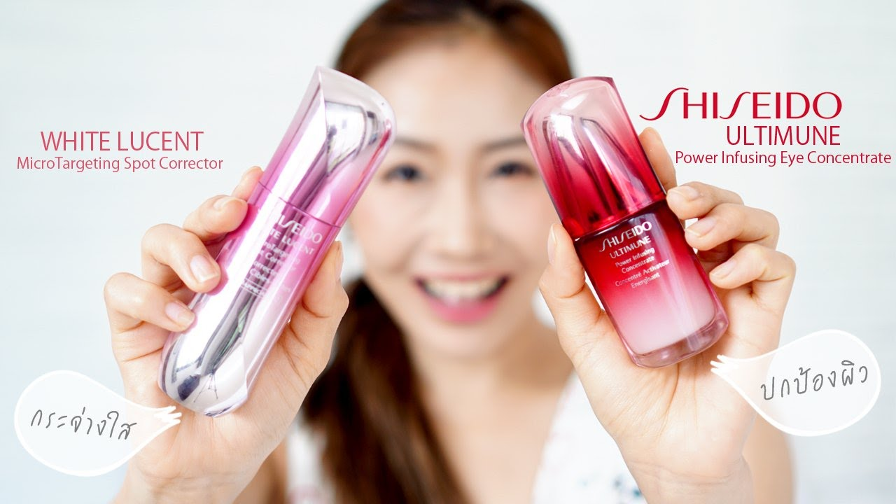 Review : Shiseido Ultimune + White Lucent แท็กคู่เสริมปราการให้ผิวแข็งแรงและกระจ่างใส