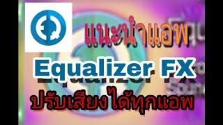 Equalizer FX App ปรับเสียง screenshot 2