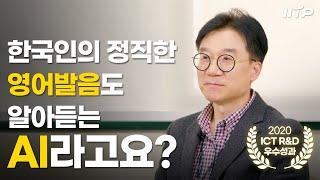 한국인이 발음하는 영어도 문제 없는 한국전자통신연구원 …