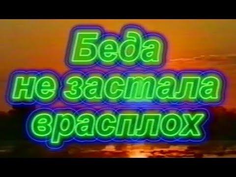 """Наводнение в Новокубанске, 2002г. Фильм И. Хатенко """"Беда не застала врасплох""""."""