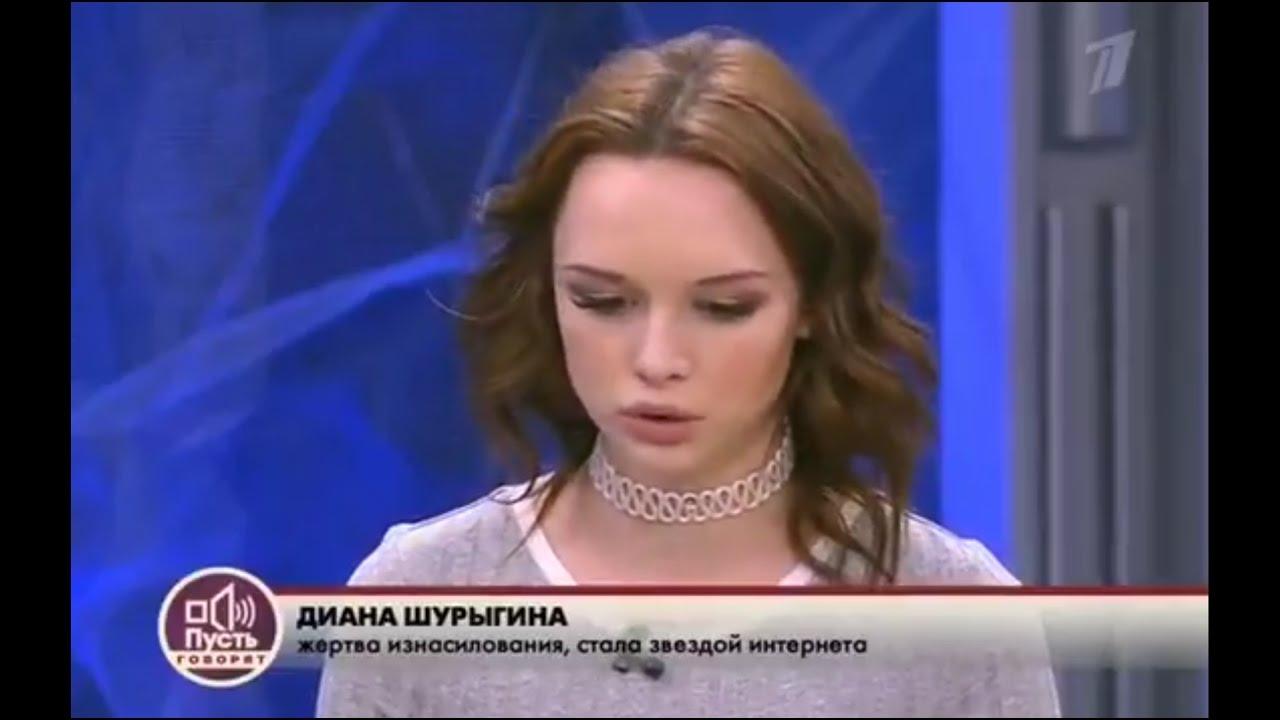 Диана шурыгина пусть говорят 5 часть