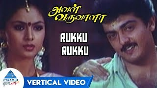 Rukku Rukku Vertical Video Song | Aval Varuvala Tamil Movie Songs | Ajith | Simran | SA Rajkumar