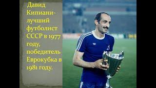 Давид Кипиани - лучший футболист СССР в 1977 году , победитель Еврокубка в 1981 году