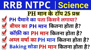 RRB NTPC Science PH Value Top 25 Questions | Group D Science, SSC Science, Railway Science 2019 |
