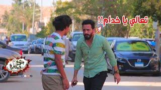 وقف واحد وقله تعالي اشتغل خدام عندي - اجرأ شابين في مصر Egyptian Prank