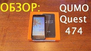 QUMO Quest 474 - Обзор