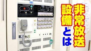 非常放送設備とは【新潟の消防設備会社】