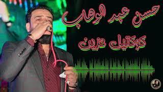 حسن عبد الوهاب كوكتيل حزين