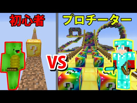 【マインクラフト】初心者VS.チーター 巨大ラッキーブロックレース対決
