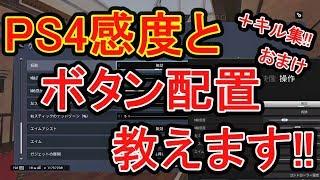【R6S】元PS4ダイヤ💎伏せ撃ちのしやすいボタン配置&感度教えます