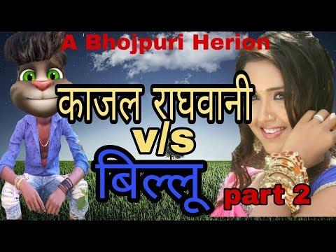 काजल राघवानी और बिल्लू कॉमेडी  2 / kajal