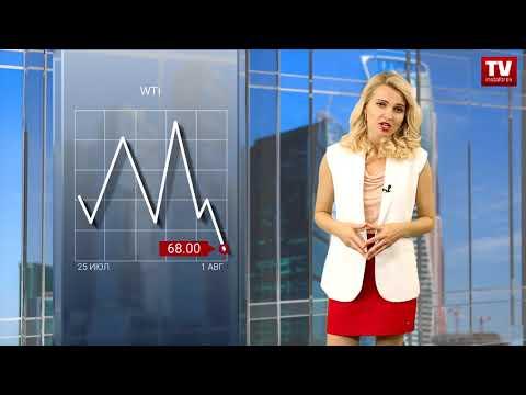 Нефть дешевеет. Трейдеры ждут новостей об увеличении запасов в США  (01.08.2018)