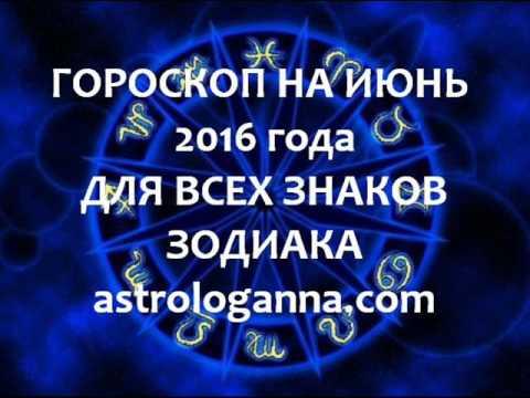 ГОРОСКОП НА ИЮНЬ 2016 ГОДА ДЛЯ ВСЕХ ЗНАКОВ ЗОДИАКА ОТ АННЫ ФАЛИЛЕЕВОЙ