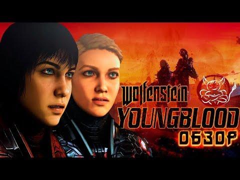Wolfenstein: Youngblood -