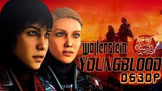 wolfenstein: Youngblood - Когда папа зря старался Обзор
