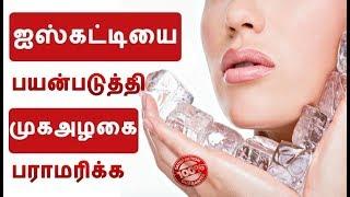 ஐஸ் கட்டியை பயன்படுத்தி முக அழகை பராமரிக்க |  Ice cubes For FaceWash Beauty Tips in Tamil