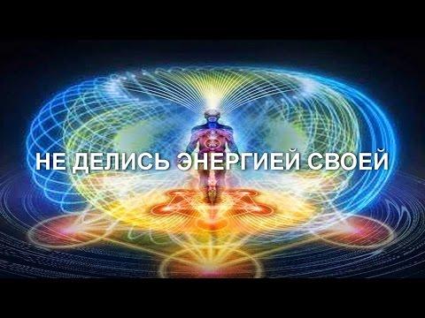 НЕ ДЕЛИСЬ ЭНЕРГИЕЙ
