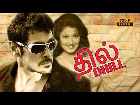 dhill tamil full movie | vikram | laila | vivek | superhit tamil movie | tamil action movie