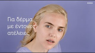 KORRES Ενεργός Άνθρακας - Colour Correcting Palette | How to